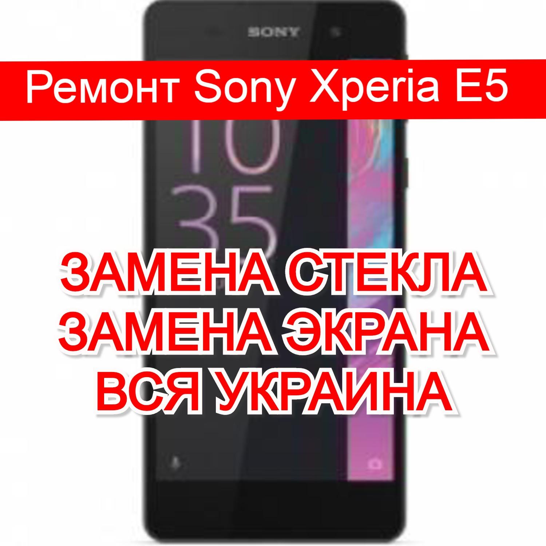 Ремонт Sony Xperia E5 замена стекла и экрана