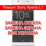 Ремонт Sony Xperia L1 замена стекла и экрана
