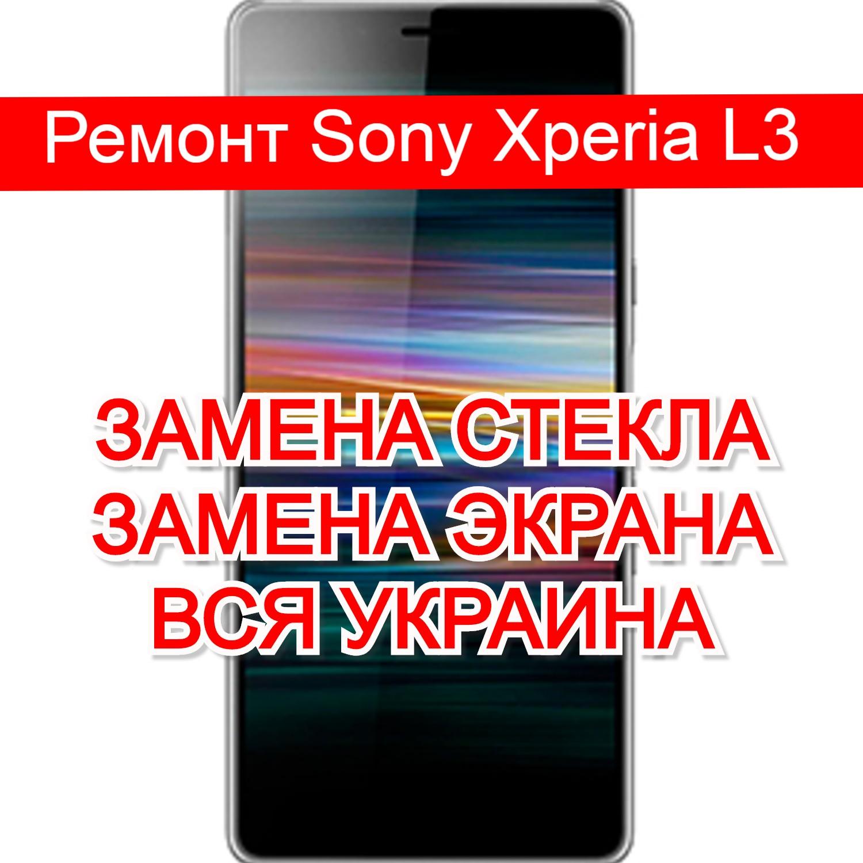Ремонт Sony Xperia L3 замена стекла и экрана