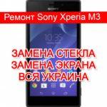 Remont Sony Xperia M3 zamena ekrana zamena stekla