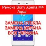 Ремонт Sony Xperia M4 Aqua замена стекла и экрана