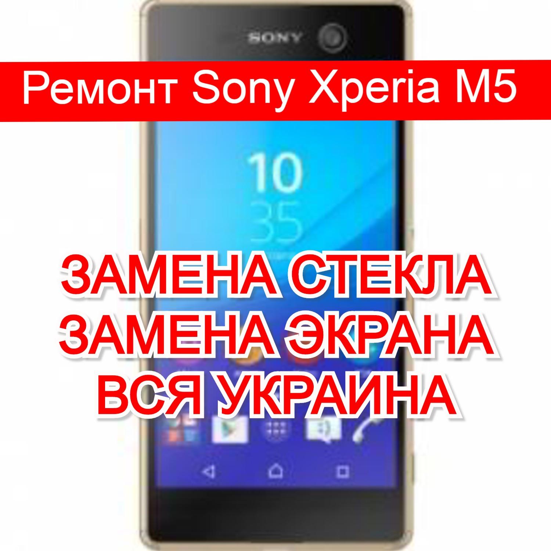 Ремонт Sony Xperia M5 замена стекла и экрана