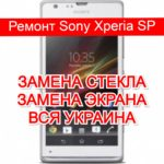 Ремонт Sony Xperia SP замена стекла и экрана