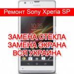 Ремонт Sony Xperia SP замена стекла и экрана