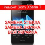 Ремонт Sony Xperia T замена стекла и экрана