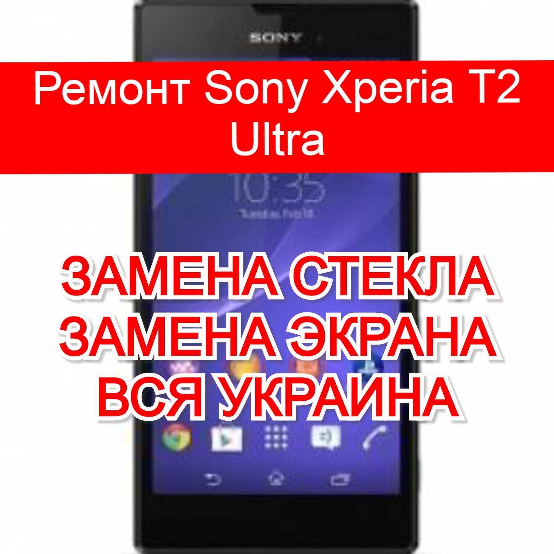 Ремонт Sony Xperia T2 Ultra замена стекла и экрана