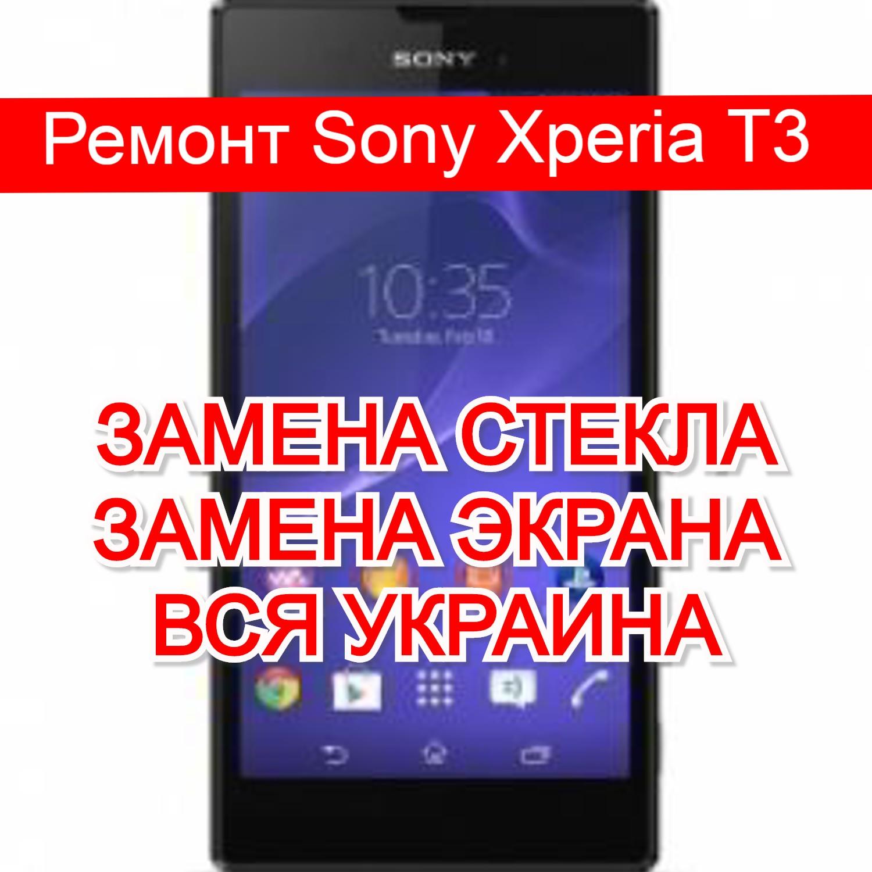 Ремонт Sony Xperia T3 замена стекла и экрана