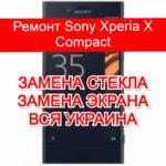 Ремонт Sony Xperia X Compact замена стекла и экрана