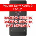 Ремонт Sony Xperia X F5122 замена стекла и экрана