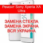 Ремонт Sony Xperia XA Ultra замена стекла и экрана