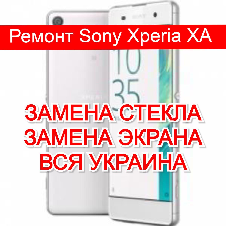 Ремонт Sony Xperia XA замена стекла и экрана