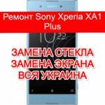 Ремонт Sony Xperia XA1 Plus замена стекла и экрана