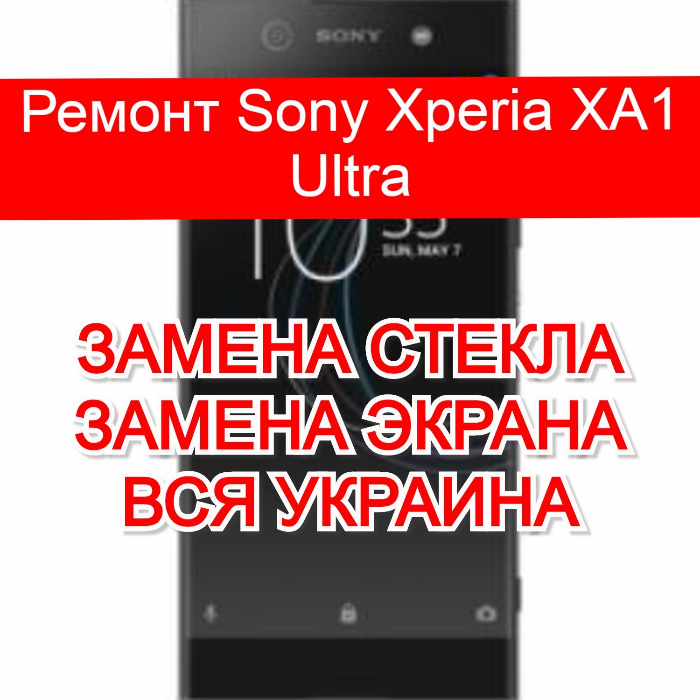 Ремонт Sony Xperia XA1 Ultra замена стекла и экрана