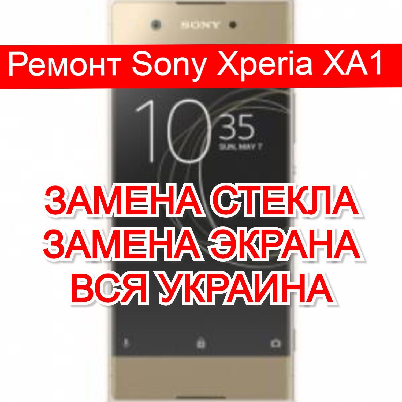 Ремонт Sony Xperia XA1 замена стекла и экрана
