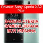 Ремонт Sony Xperia XA2 Plus замена стекла и экрана