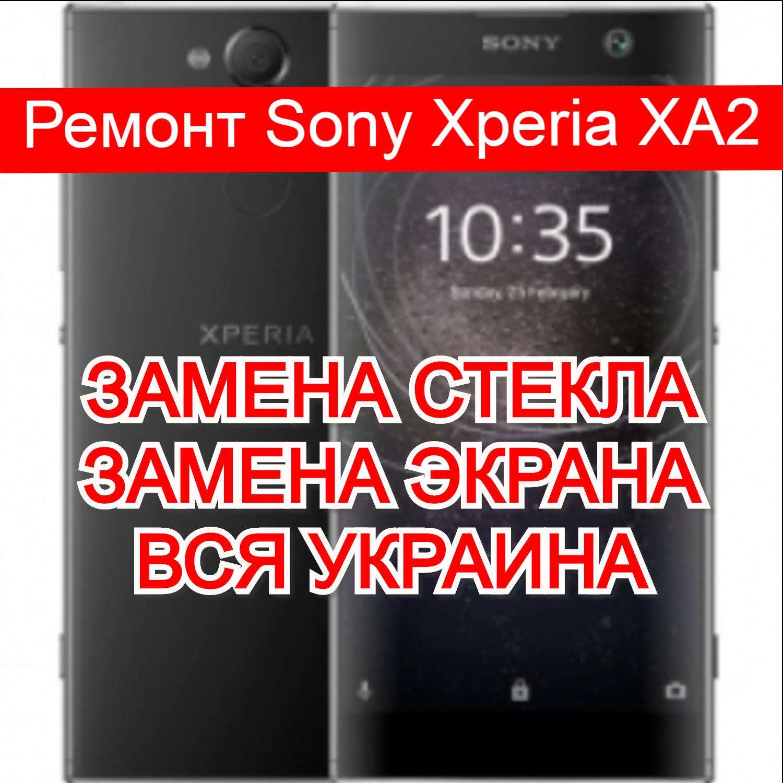 Ремонт Sony Xperia XA2 замена стекла и экрана
