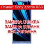 Ремонт Sony Xperia XA3 замена стекла и экрана