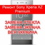 Ремонт Sony Xperia XZ Premium замена стекла и экрана