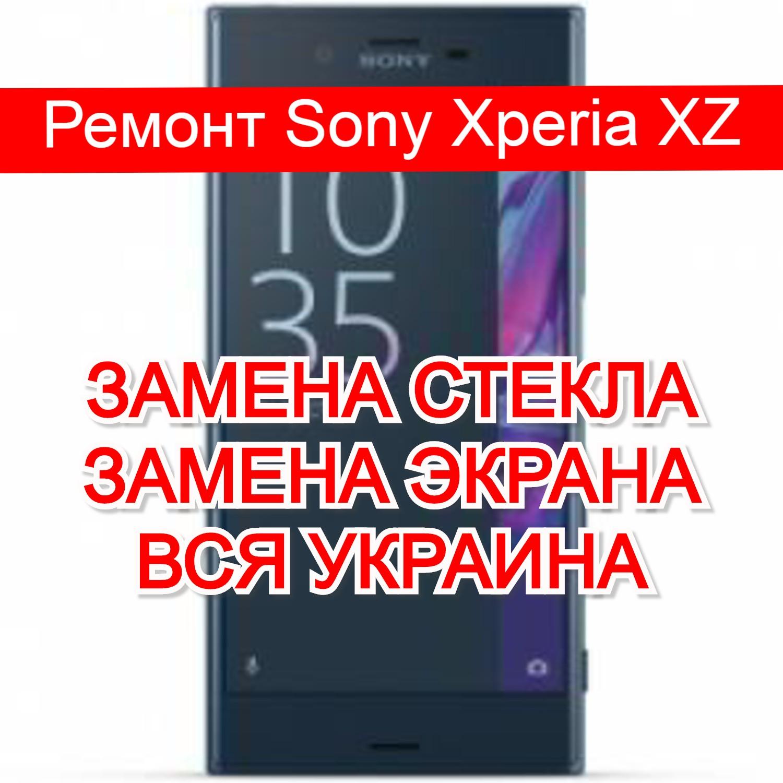 Ремонт Sony Xperia XZ замена стекла и экрана