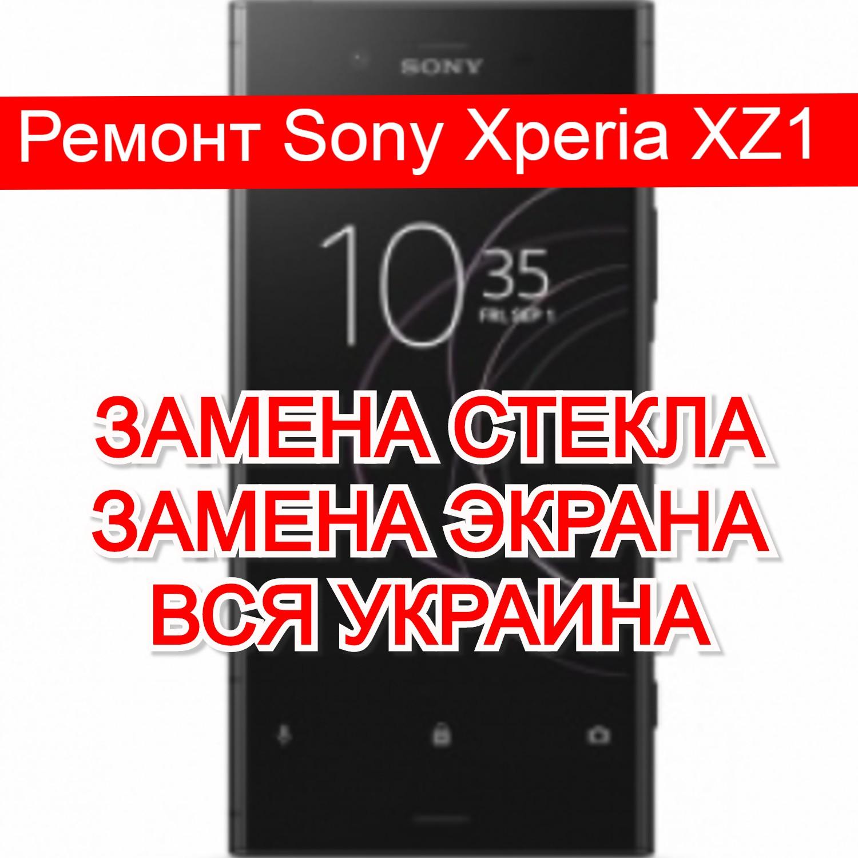Ремонт Sony Xperia XZ1 замена стекла и экрана