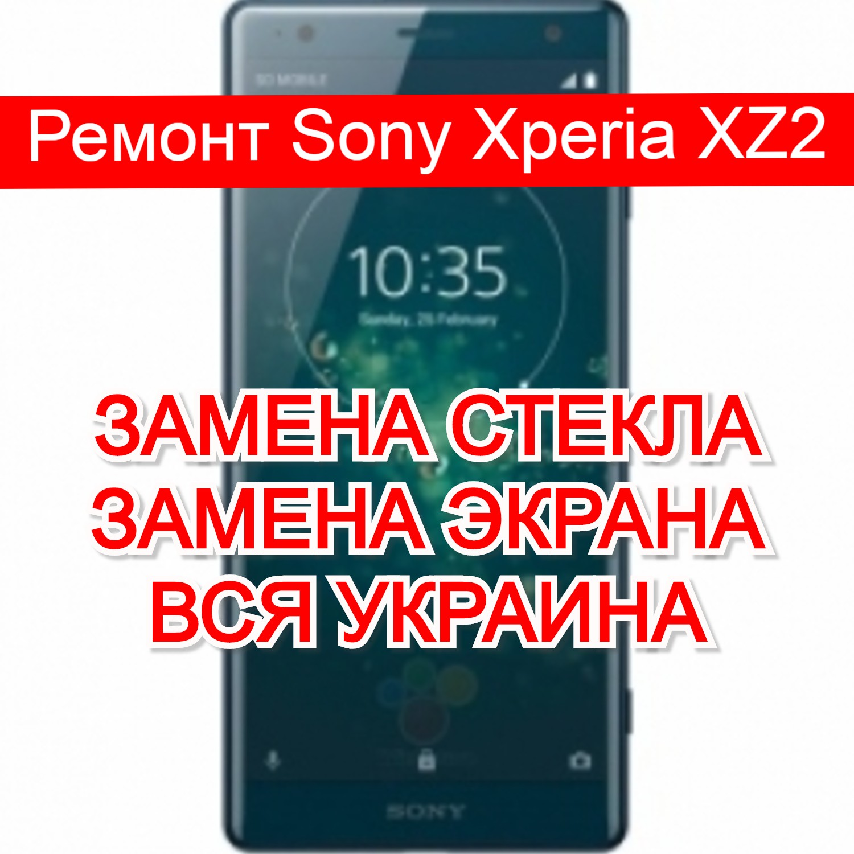 Ремонт Sony Xperia XZ2 замена стекла и экрана