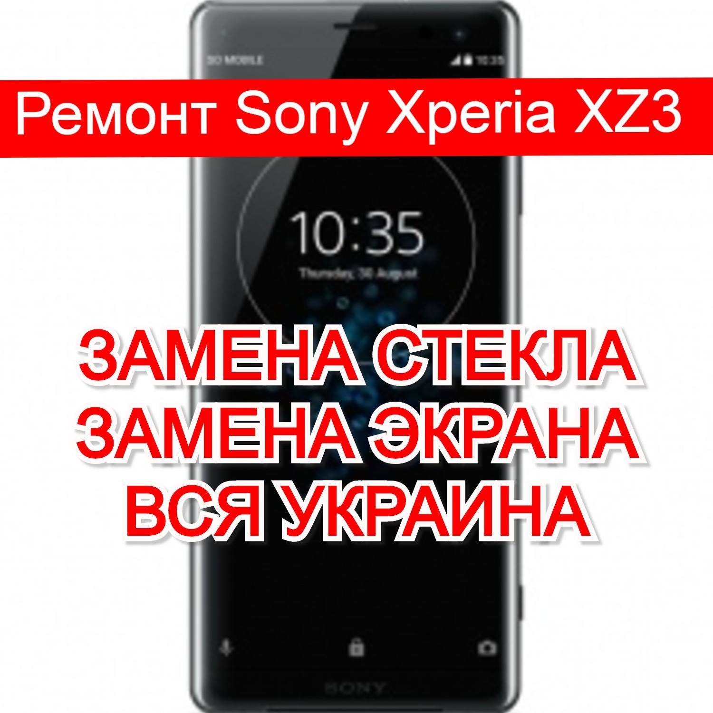 Ремонт Sony Xperia XZ3 замена стекла и экрана