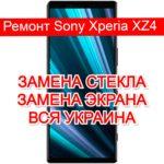Ремонт Sony Xperia XZ4 замена стекла и экрана
