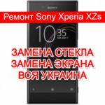 Ремонт Sony Xperia XZs замена стекла и экрана
