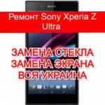Ремонт Sony Xperia Z Ultra замена стекла и экрана