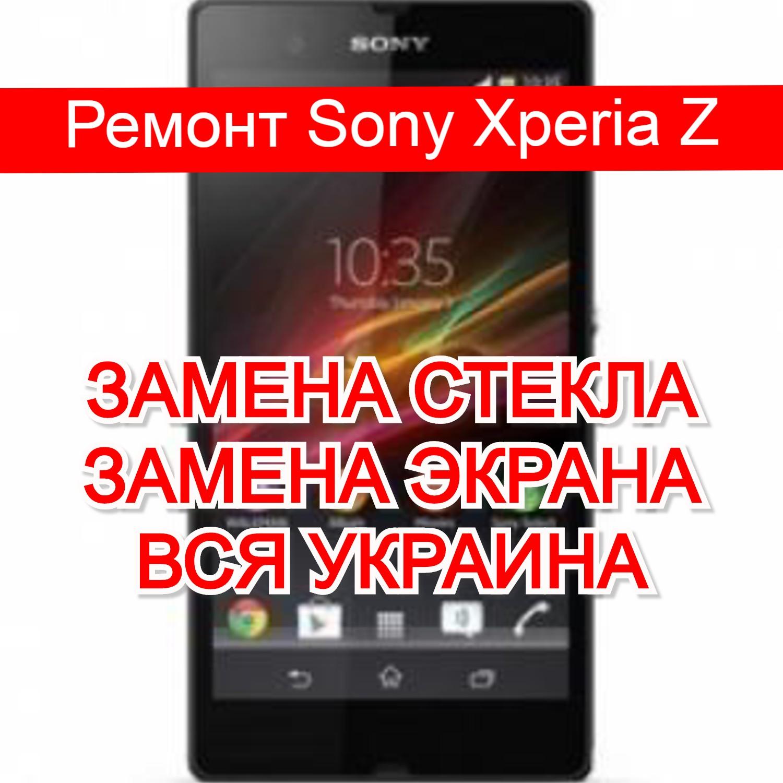 Ремонт Sony Xperia Z замена стекла и экрана