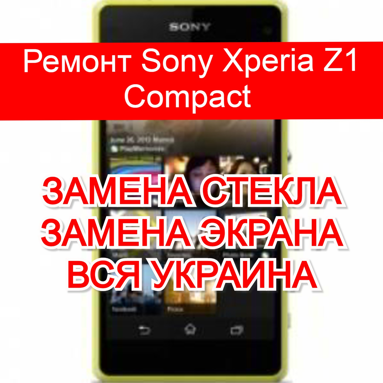 Ремонт Sony Xperia Z1 Compact замена стекла и экрана
