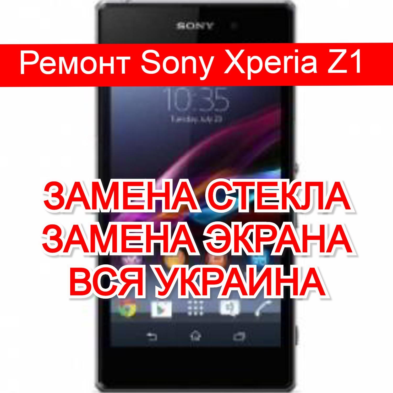 Ремонт Sony Xperia Z1 замена стекла и экрана