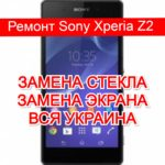 Ремонт Sony Xperia Z2 замена стекла и экрана