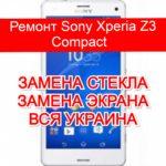 Ремонт Sony Xperia Z3 Compact замена стекла и экрана