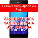 Ремонт Sony Xperia Z3 Plus замена стекла и экрана