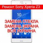 Ремонт Sony Xperia Z3 замена стекла и экрана