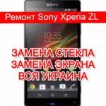 Ремонт Sony Xperia ZL замена стекла и экрана