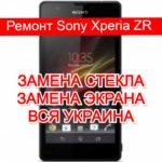 Ремонт Sony Xperia ZR замена стекла и экрана