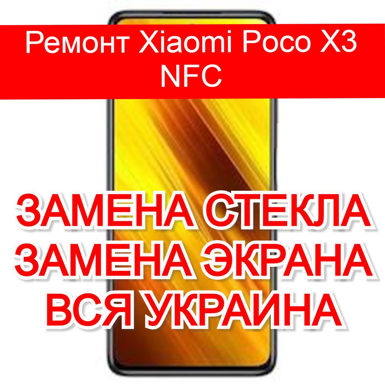 Ремонт Xiaomi Poco X3 NFC замена стекла и экрана