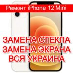 Ремонт iPhone 12 Mini замена стекла и экрана