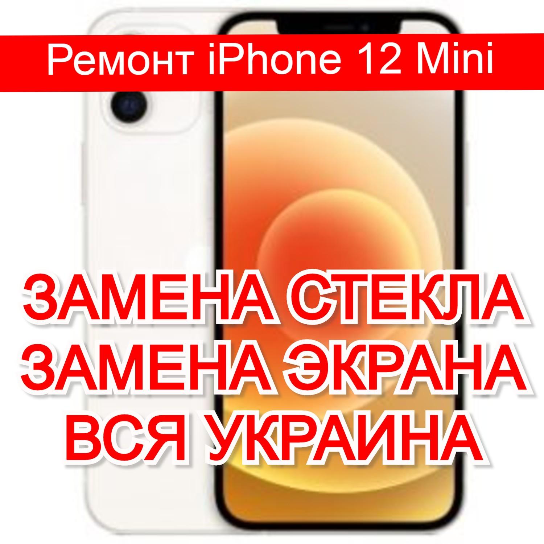 Ремонт iPhone 12 Mini замена стекла и экрана