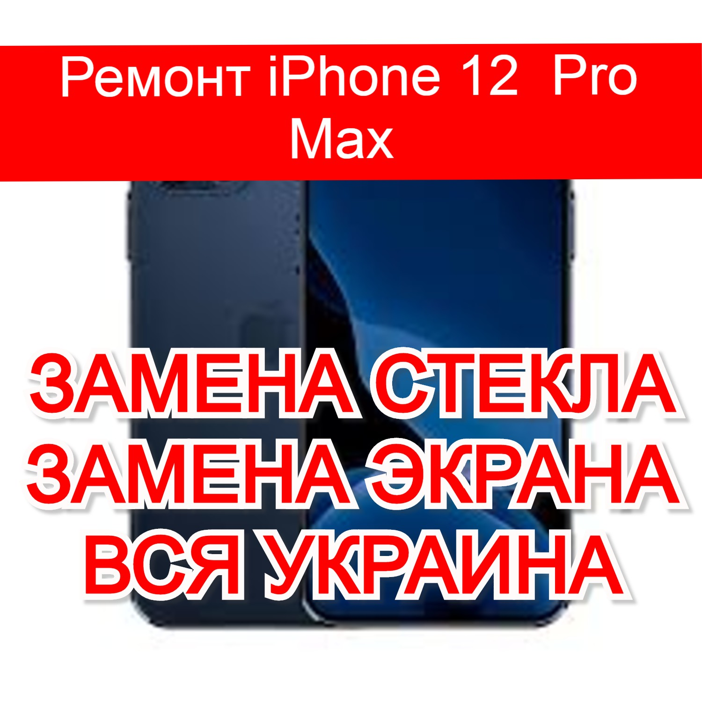 Ремонт iPhone 12 Pro Max замена стекла и экрана