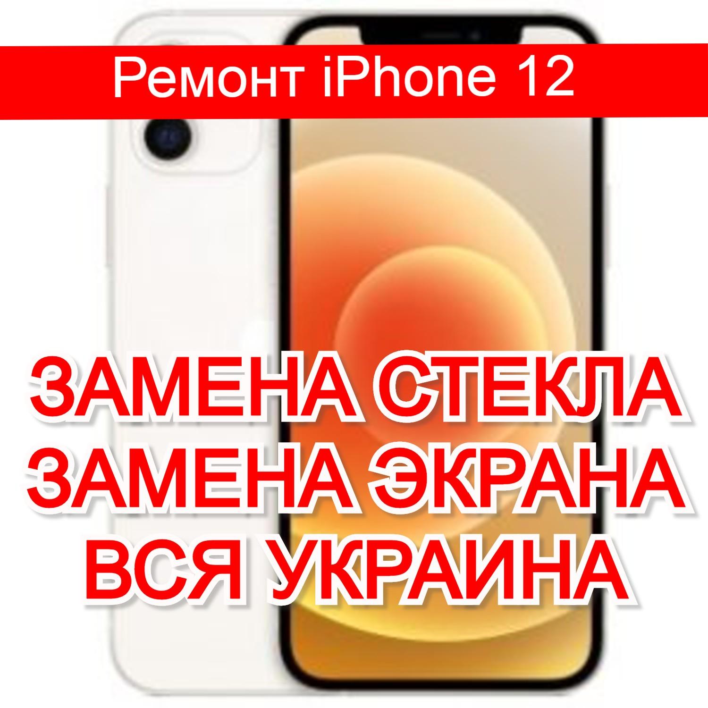 Ремонт iPhone 12 замена стекла и экрана