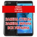 ремонт Lenovo S5 K520 замена стекла и экрана
