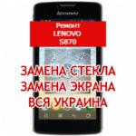 ремонт Lenovo S870 замена стекла и экрана