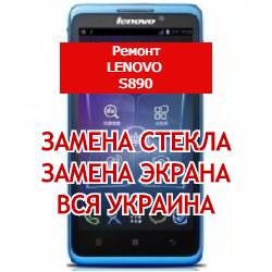 ремонт Lenovo S890 замена стекла и экрана