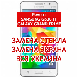 ремонт Samsung G530 H Galaxy Grand Prime замена стекла и экрана