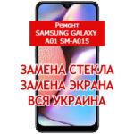 ремонт Samsung Galaxy A01 SM-A015 замена стекла и экрана
