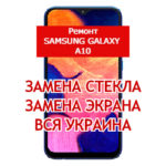 ремонт Samsung Galaxy A10 замена стекла и экрана