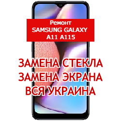 ремонт Samsung Galaxy A11 A115 замена стекла и экрана